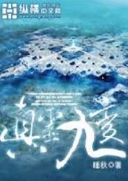真灵九变小说下载