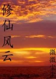 修仙风云小说下载