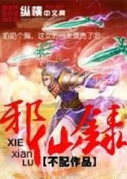 邪仙录小说下载