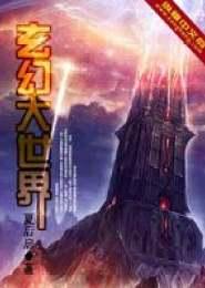 玄幻大世界小说下载