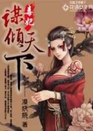 毒妃:谋倾天下小说下载