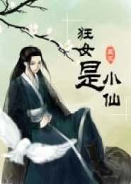 狂女是小仙小说下载