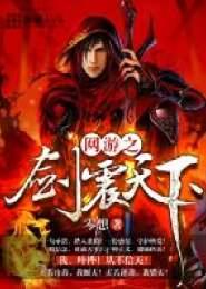 网游之剑震天下小说下载
