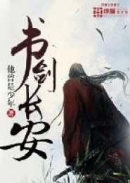 书剑长安小说下载