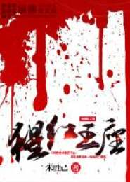 猩红王座小说下载