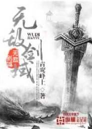无敌剑域小说下载