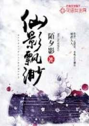 仙影飘渺小说下载