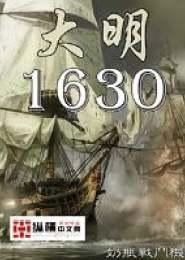 大明1630小说下载