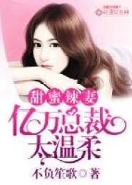 甜蜜辣妻:亿万总裁太温柔电子书