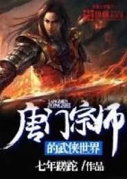 唐门宗师的武侠世界小说下载