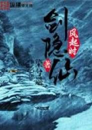 剑隐仙电子书下载