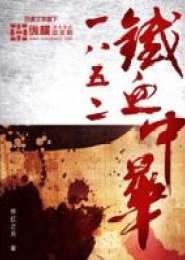 1852铁血中华小说下载