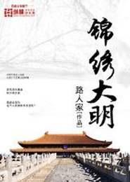 锦绣大明小说下载