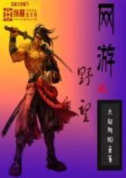 网游之野望电子书下载