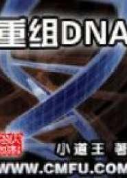重组DNA电子书下载
