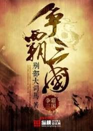 争霸三国小说下载