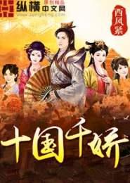 十國千嬌小說下載