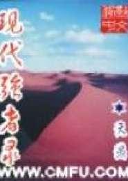 《现代强者录》电子书下载