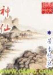 神仙小說下載