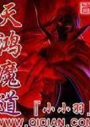 天鸿魔道电子书下载