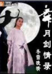舞月剑情录电子书下载