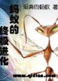 折纸蚂蚁的小说下载_蚂蚁的终极进化全集txt下载,完结电子书免费下载,全本,全文完整 ...