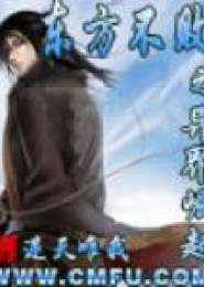 东方不败之异界崛起电子书下载