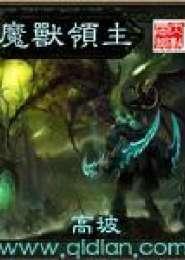 魔兽领主电子书下载