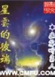 星云的彼端电子书下载