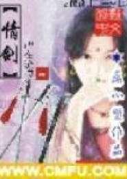 情剑电子书下载