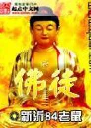 佛徒小说下载