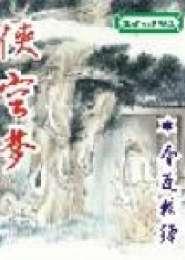 侠空梦电子书下载