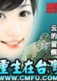 重生在台湾电子书下载