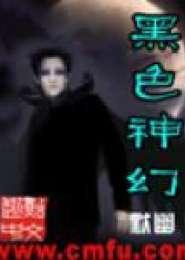 黑色神幻电子书下载