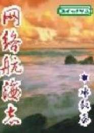 网络航海志电子书下载