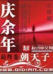 庆余年小说下载
