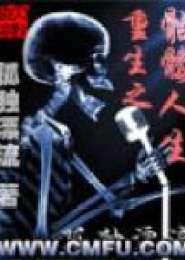 重生之骷髅人生电子书下载