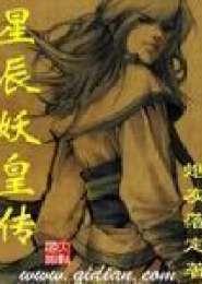 星辰妖皇传电子书下载