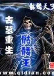 古墓重生骷髅王电子书下载