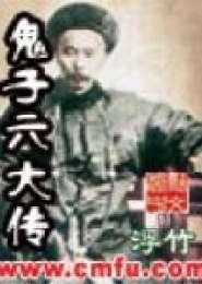 鬼子六大传电子书下载