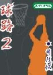球路2电子书下载