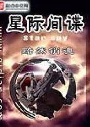 星际间谍电子书下载
