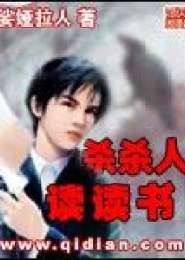 杀杀人读读书小说下载
