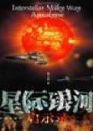 星际银河启示录Ⅰ电子书下载
