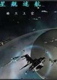 星舰迷航电子书下载