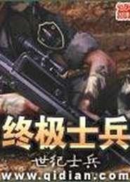 终极士兵电子书下载