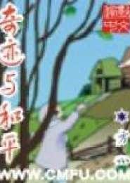 奇迹与和平小说下载