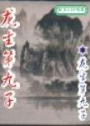 龙生第九子电子书下载