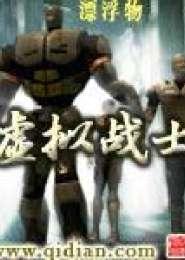 虚拟战士电子书下载