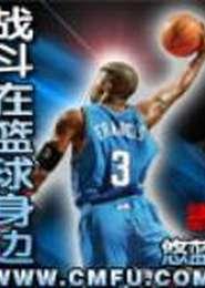 战斗在篮球身边电子书下载